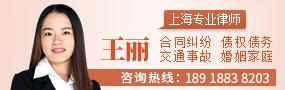 上海王麗律師