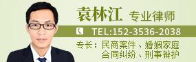太原袁林江律師