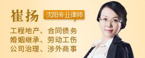 沈陽崔揚律師