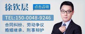 上海徐欽層律師
