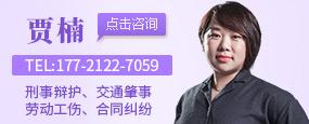 上海賈楠律師