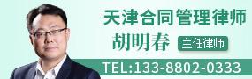 胡明春律師