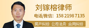 上海劉鎵榕律師