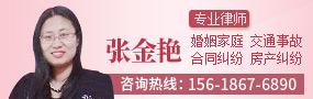 上海張金艷律師