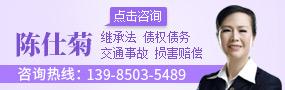 貴陽陳仕菊律師