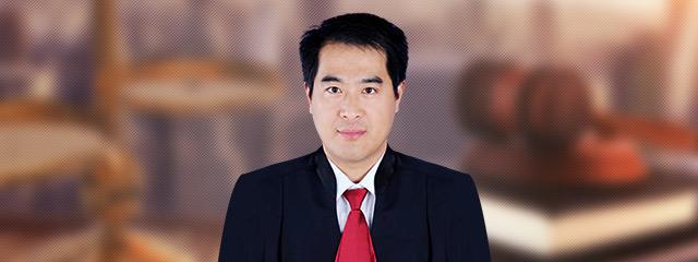 菏澤律師-明廣軍