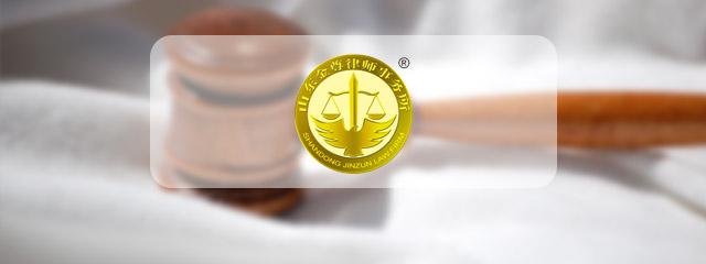 棗莊律師-金尊事務所