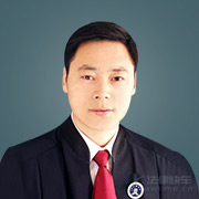 刘清泉律师