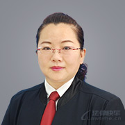 大慶律師-王紅梅
