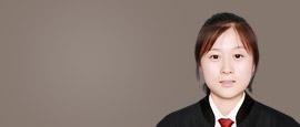 山東譽實律師事務所付海麗律師