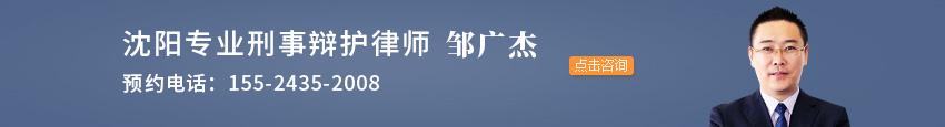 邹广杰律师