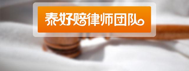 深圳律师-泰好赔团队