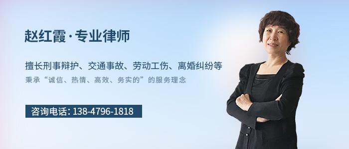赤峰律师赵红霞