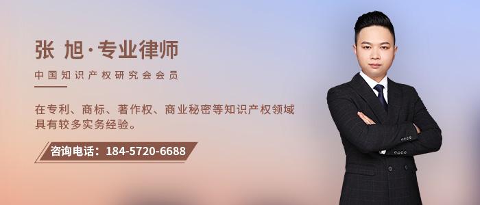 湖州律师张旭