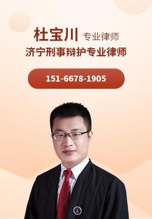 濟寧律師杜寶川