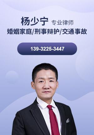 保定律師楊少寧