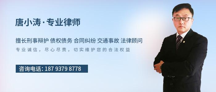 酒泉律師唐小濤