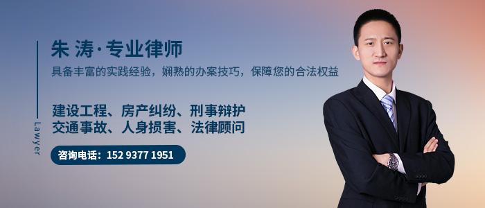 酒泉律師朱濤