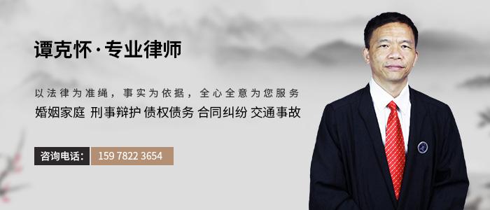 來賓律師譚克懷