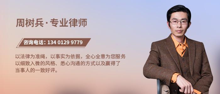 揚州律師周樹兵