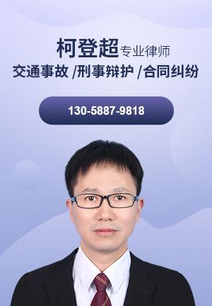 臺州律師柯登超