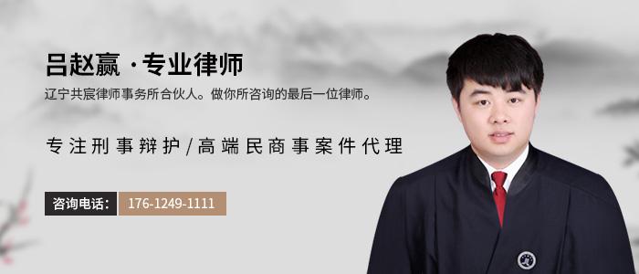 遼陽律師呂趙贏