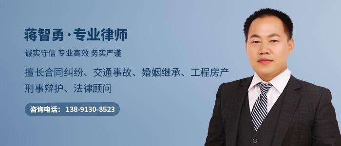 渭南律師蔣智勇