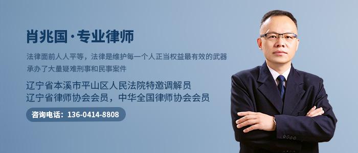 本溪律師肖兆國
