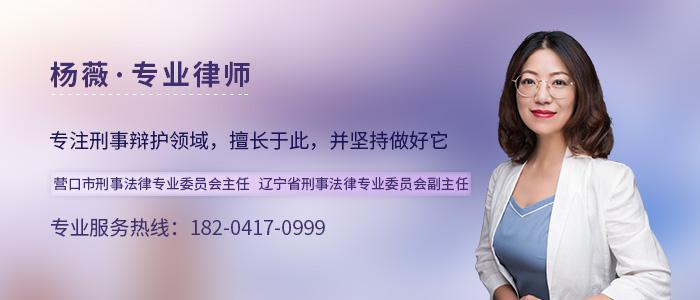 營口律師楊薇