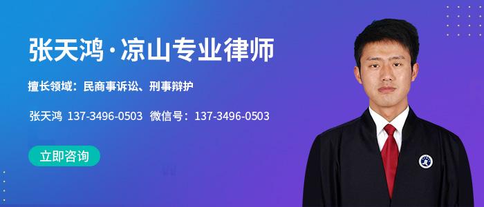 涼山州律師張天鴻