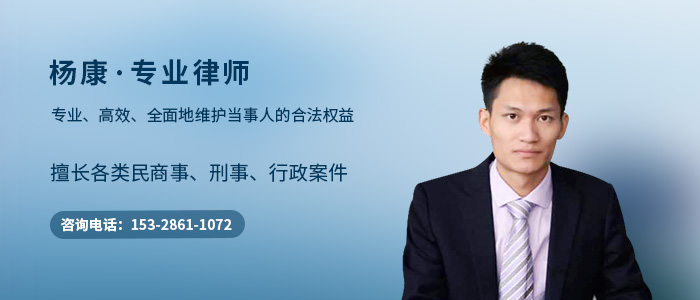 樂山律師楊康