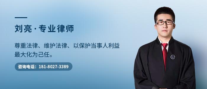 巴中律師劉亮