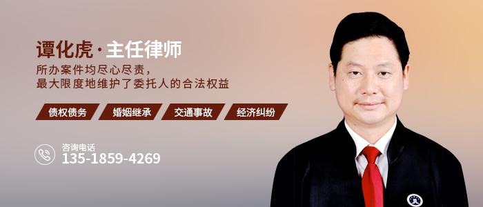 黔西南州律師譚化虎