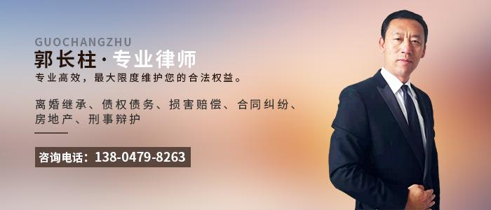 興安盟律師郭長柱