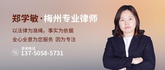 梅州律師鄭學敏