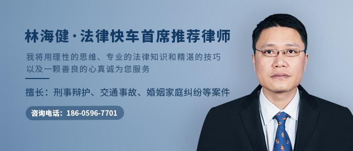 漳州律師林海健