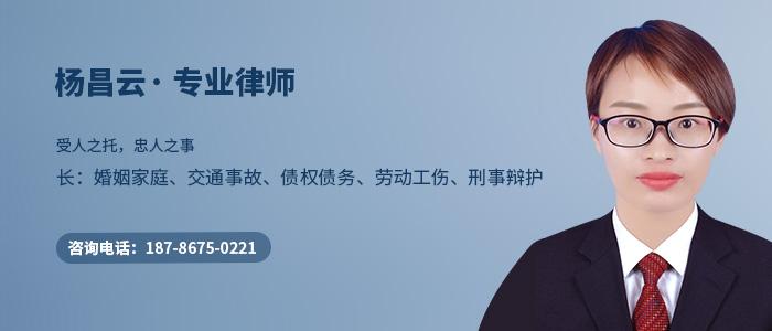 黔東南州律師楊昌云