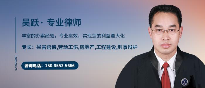 黔東南州律師吳躍