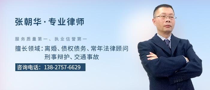 肇慶律師張朝華