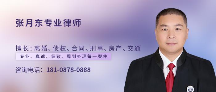 楚雄州律師張月東