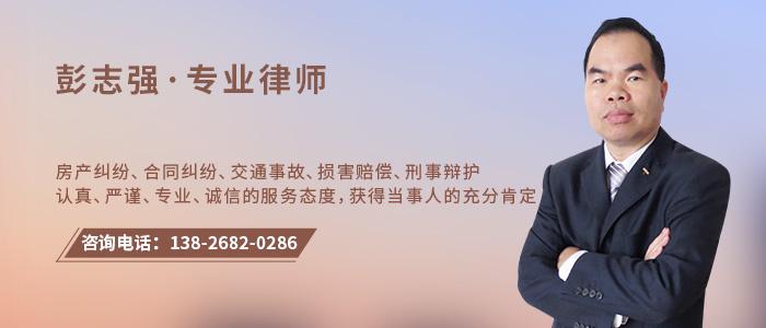 云浮律師彭志強