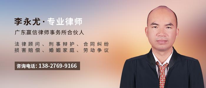 陽江律師李永尤
