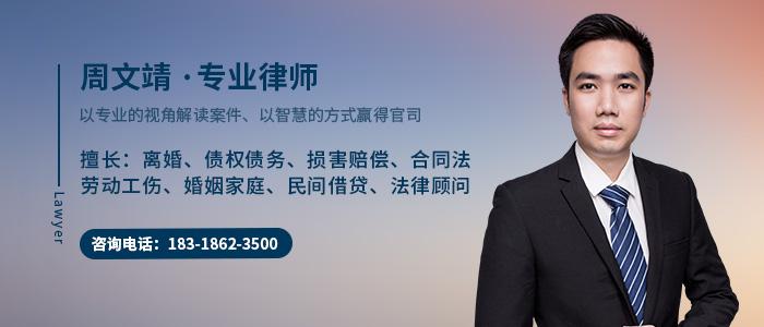 陽江律師周文靖