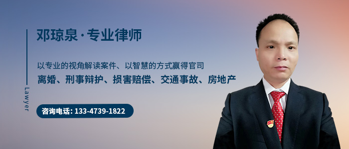 邵陽律師鄧瓊泉