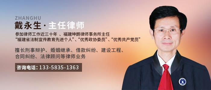 龍巖律師戴永生