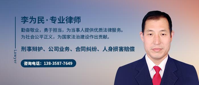 運城律師李為民