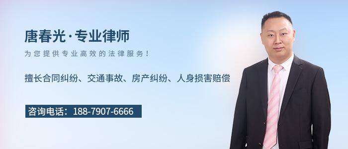 新余律師唐春光