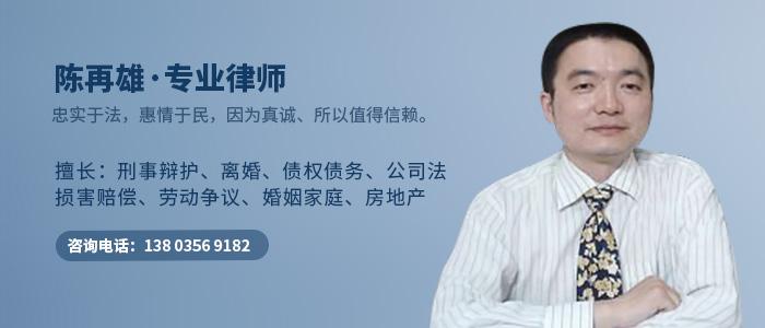 九江律師陳再雄