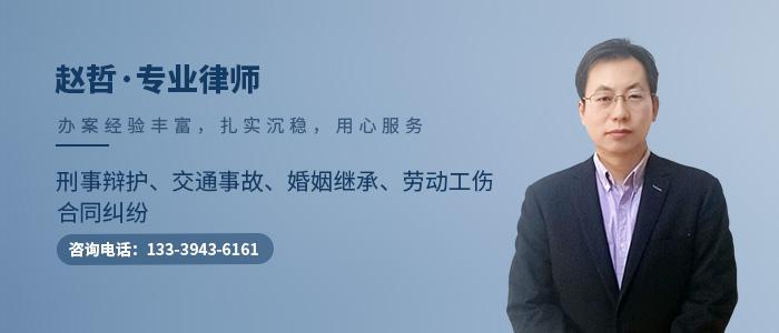 牡丹江律師趙哲