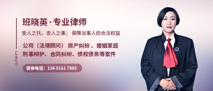 上海律師班曉英